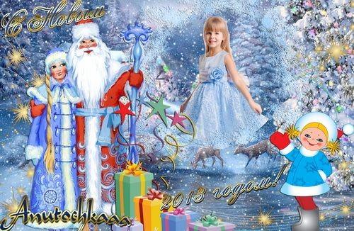 Праздничная рамка для фото - Новый год, как в сказке
