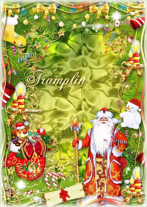 Новогодняя рамка с Дедом Морозом – Игрушки, хлопушки, гирлянды, подарки