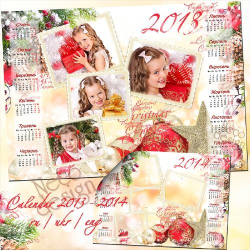 Календарь с вордартами в стильном дизайне для Нового года на четыре фото -  ...