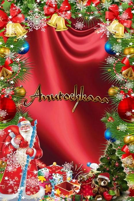 Новогодняя рамка с Дедом Морозом - Новый год спешит к нам в гости!