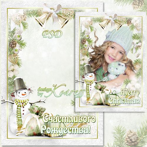 Праздничная рамка для фотошопа - Счастливого Рождества