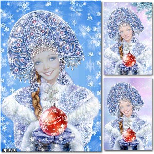 Новогодний шаблон для фотошопа - Снегурочка