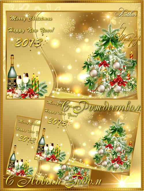 Новогодний PSD Исходник - Зажглись огни на елке и блещут золотом игрушки