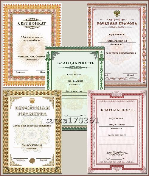 Образцы документов для отличия - Сертификат, благодарность, почётная грамот ...