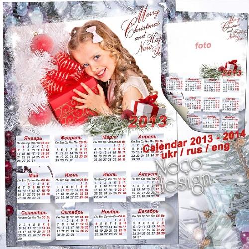 Стильный календарь на Новый год с фоторамкой на 2013 и 2014 год - Серебряны ...