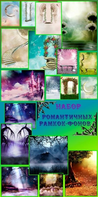 Романтический сборник Фонов