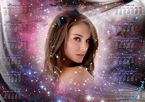 Моя звезда. Календарь-рамка на 2013 год