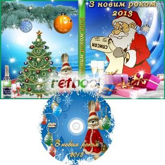 Новий год обложка 2013