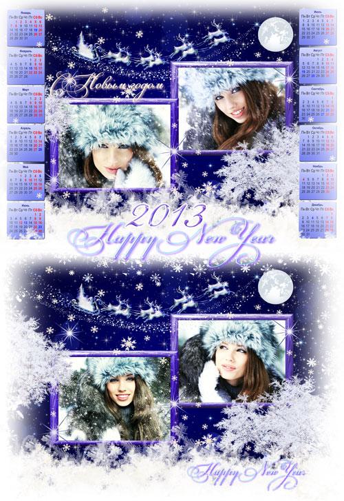 Новогодний PSD Календарь-Рамка 2013 - Волшебная Рождественская ночь