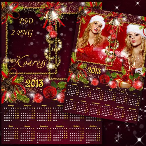 Календарь на 2013 год для фотошоп с вырезом для фото - Пусть год змеи подар ...