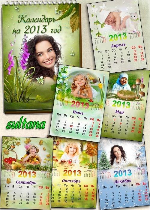 Перекдной календарь с вырезами для фото на 2013 год - У природы нет плохой  ...