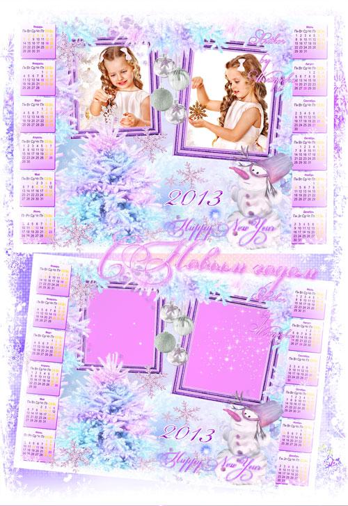 Календарь-рамка 2013 - Пусть Змея вам в Новый год радости любви и счастья п ...
