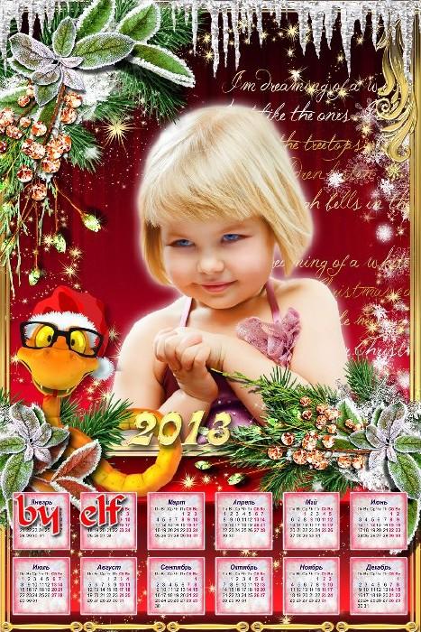 Календарь-рамка на 2013 год - С Новогодними праздниками