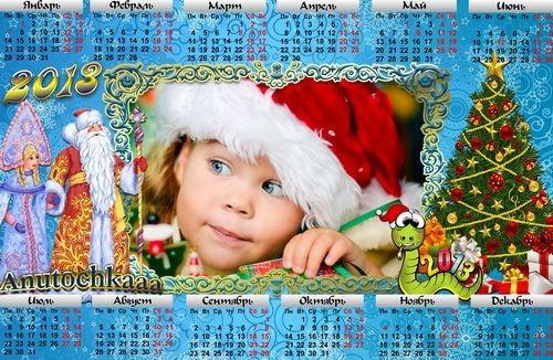 Новогодний календарь-рамка - Пусть Новый год Змеи начнется ярко