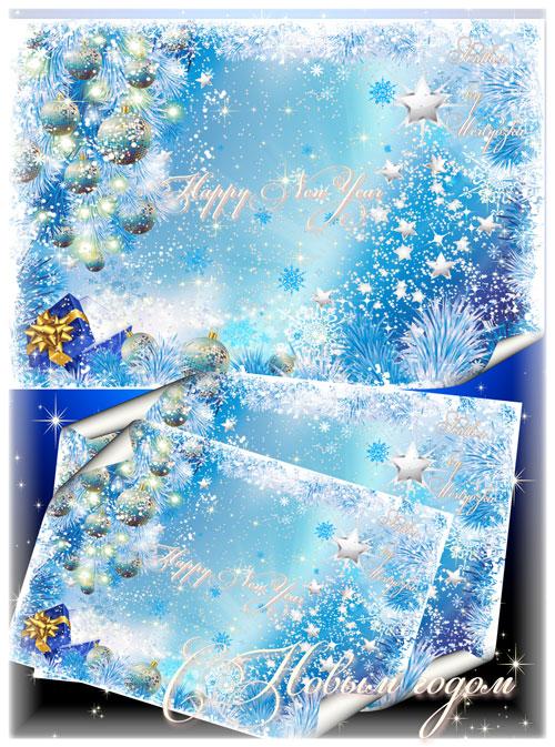 Новогодний PSD Исходник в ярко голубых и синих тонах - Сверкает елка яркими ...