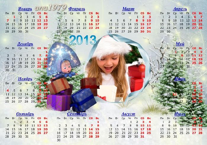 Календарь для фотошопа – Ура, подарки