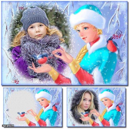 Новогодняя рамка для фото – Со Снегурочкой