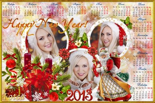 Календарь на 2013 год - Пусть Новый год в ваш дом войдет