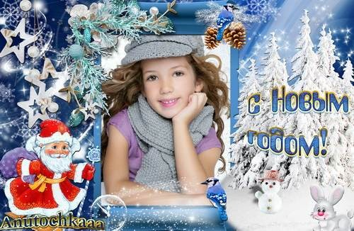 Новогодняя рамка - Волшебница-зима, нам снега принесла