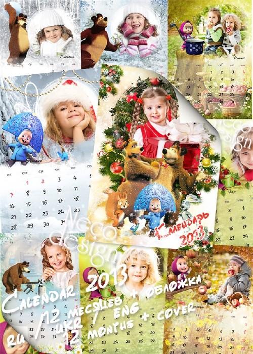 Сезонный детский календарь с мультгероями Машей и Медведем с местом для фот ...