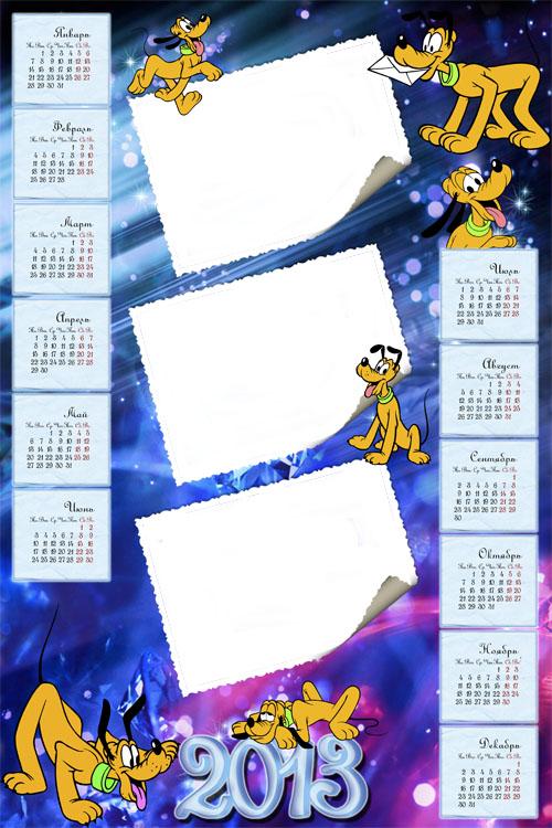 Календарь на 2013 год - Безумный день Плуто