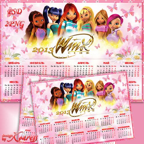 Детский календарь на 2013 год с феями WINX