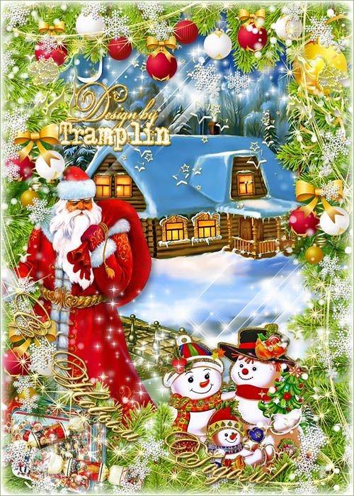 Многослойная Новогодняя открытка -  Дед Мороз в гостях у Снеговиков