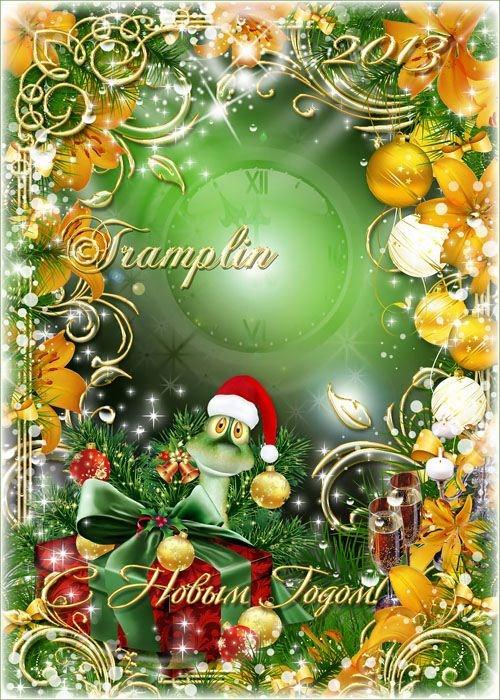Новогодняя рамка с символом года змеей– Хвоя, цветы, бантики, шары