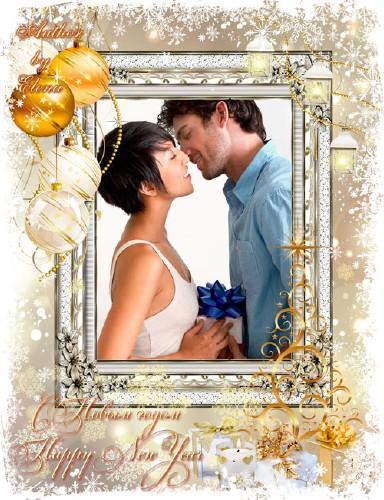 Новогодняя рамка - Все сбудется в новогоднюю зимнюю ночь