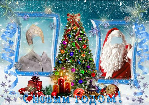 Рамочка для фото - Пожелания от Деда Мороза и Снегурочки