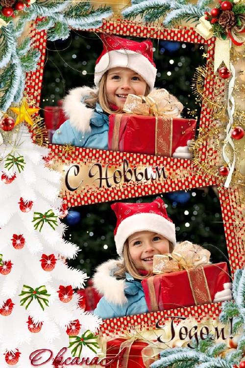 Праздничная рамка на 2 фото с ёлкой – Наш любимый новый год