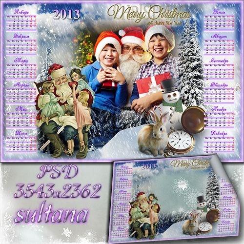 Новогодний календарь для фотошопа на 2013 год - Дорогой Санта Клаус