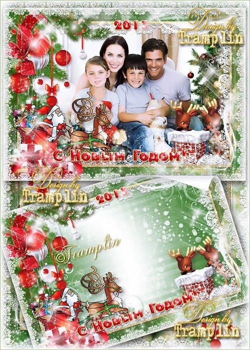 Новогодняя рамка 2013 год – Семейное поздравление