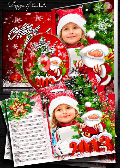 Новогодний набор-обложка,задувка DVD и календарь на 2013 год-С Новым годом!