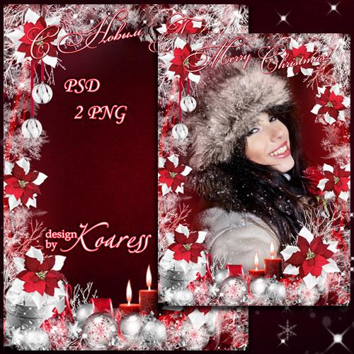 Поздравительная новогодняя рамка для фотошопа - Красные цветы, серебристый  ...