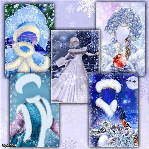 Коллекция женских новогодних шаблонов – Снегурочки