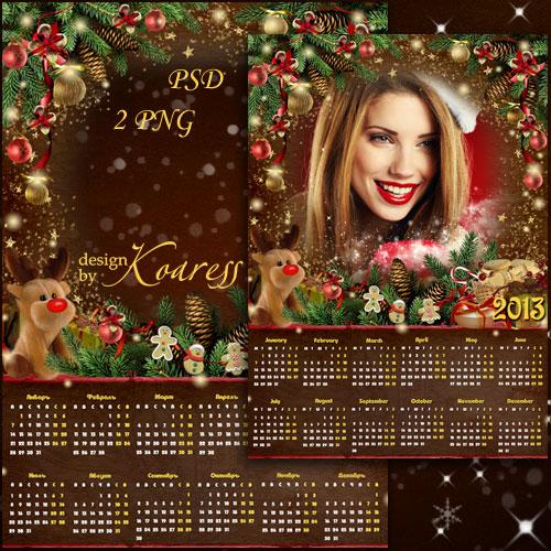 Новогодний календарь 2013 с вырезом для фото - Время подарков и волшебства