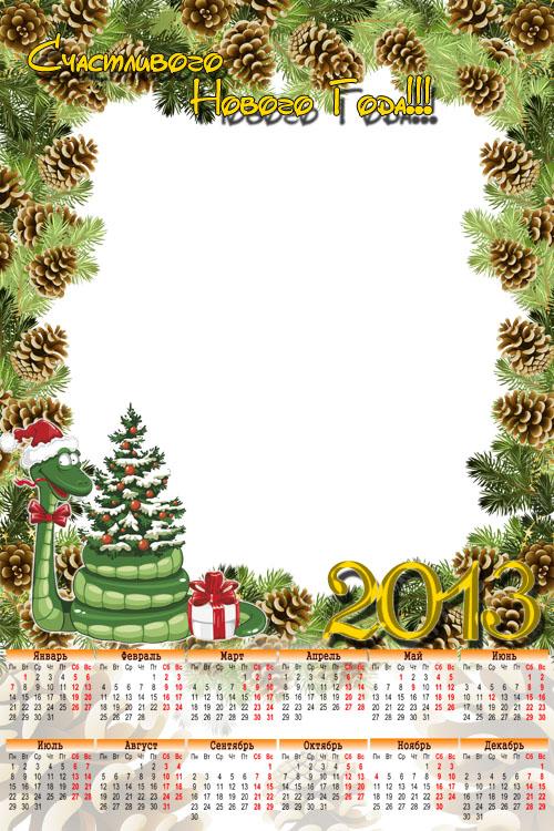 Календарь на 2013 год - Змейка в хороводе шишек