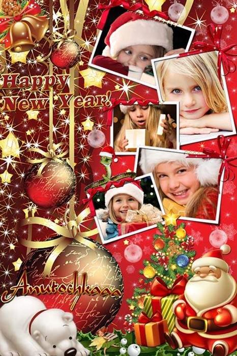 Новогодняя рамочка на пять фотографий - С Новым Годом!