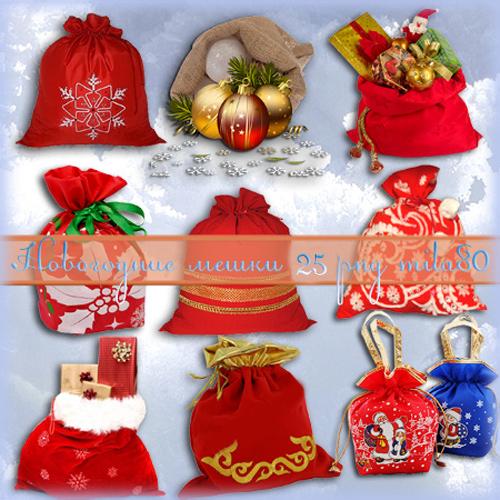 Клипарт - Новогодние мешки