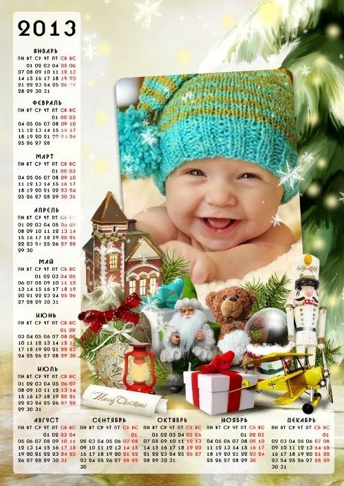 Календарь на 2013 год - Мои новогодние подарки