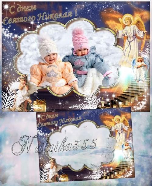 Рамка для фото - Свет волшебства Святого Николая