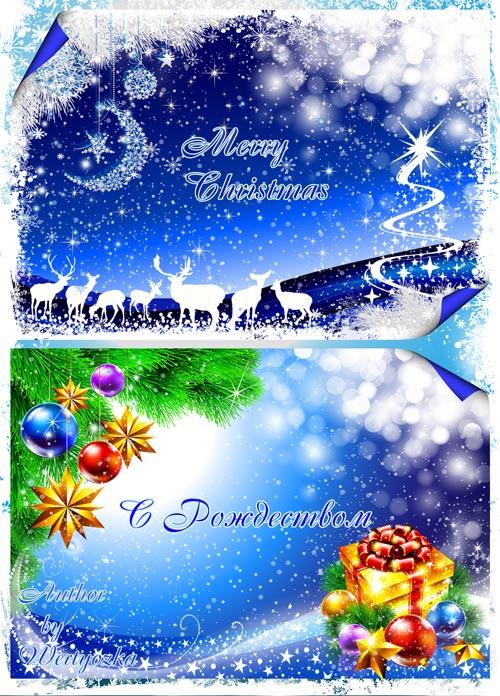 PSD Исходник - Дарит искры волшебства светлый праздник Рождества