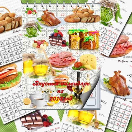 Календарь перекидной на 2013 год - Разные вкусности