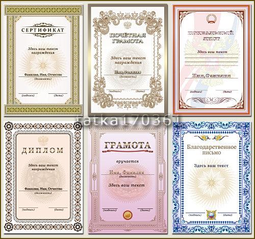 Поздравительные документы - Сертификат, похвальный лист, грамота, диплом, б ...