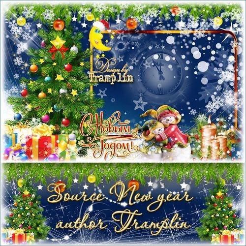 Новогодний исходник открытки с рамкой – Подари удачу