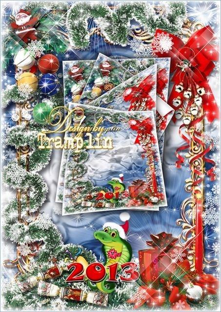 Новогодняя рамка с мишурой и змеёй – Добрый символ года