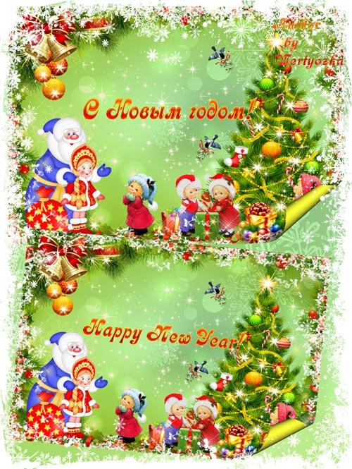 Новогодний PSD исходник - В красной шубе дед Мороз к нам пришел на елку