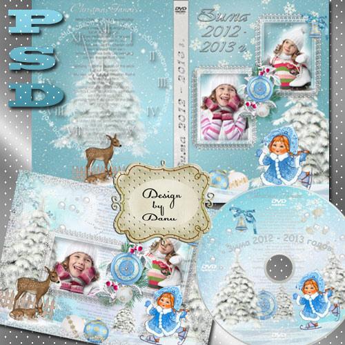 Зимний набор для DVD - Дело было в январе, стояла елка на горе