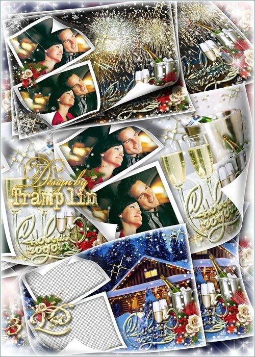 Праздничные рамки для двух фото – Новогодние воспоминания